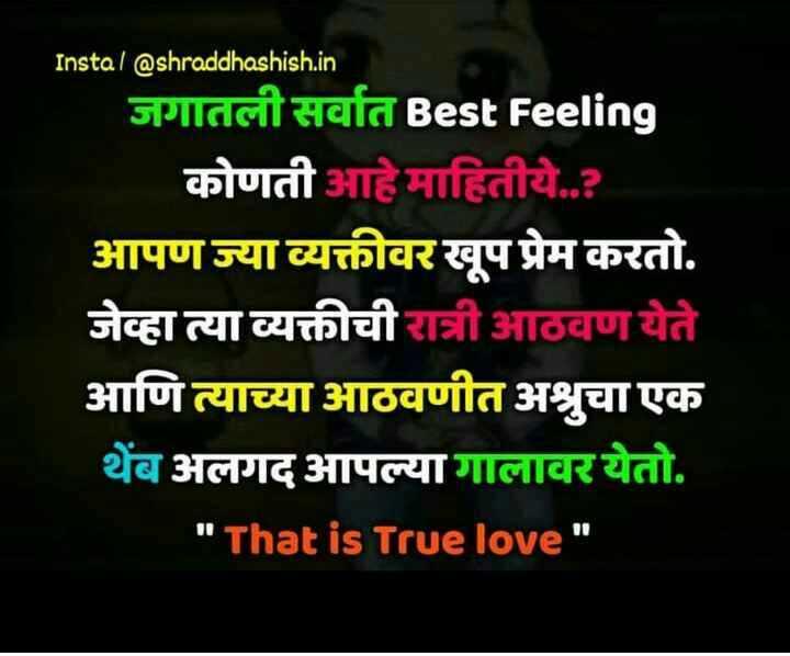 👥हा खेळ सावल्यांचा - Instal @ shraddhashish . in SPildcit Hafa Best Feeling कोणती आहे माहितीये . . ? आपण ज्या व्यक्तीवर खूप प्रेम करतो . जेव्हा त्या व्यक्तीची रात्री आठवण येते आणि त्याच्या आठवणीत अश्रुचा एक थेंब अलगद आपल्या गालावर येतो . That is True love - ShareChat