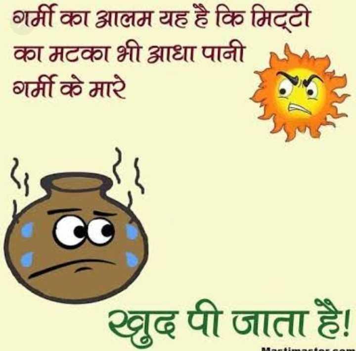 हाय ये गर्मी - गर्मी का आलम यह है कि मिट्टी का मटका भी आधा पानी गर्मी के मारे खुद पी जाता है ! - ShareChat