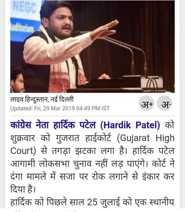 हार्दिक पटेल का चुनाव कैंसिल - NEGC लाइव हिन्दुस्तान , नई दिल्ली Updated : Fri , 29 Mar 2019 04 : 49 PM IST अ + अ कांग्रेस नेता हार्दिक पटेल ( Hardik Patel ) को शुक्रवार को गुजरात हाईकोर्ट ( Gujarat High Court ) से तगड़ा झटका लगा है । हार्दिक पटेल आगामी लोकसभा चुनाव नहीं लड़ पाएंगे । कोर्ट ने दंगा मामले में सजा पर रोक लगाने से इंकार कर दिया है । हार्दिक को पिछले साल 25 जुलाई को एक स्थानीय - ShareChat