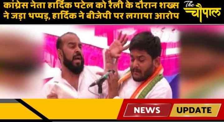 🗞 हार्दिक पटेल - कांग्रेस नेता हार्दिक पटेल को रैली के दौरान शख्स Ge ने जड़ा थप्पड़ , हार्दिक ने बीजेपी पर लगाया आरोप थापा NEWS UPDATE - ShareChat