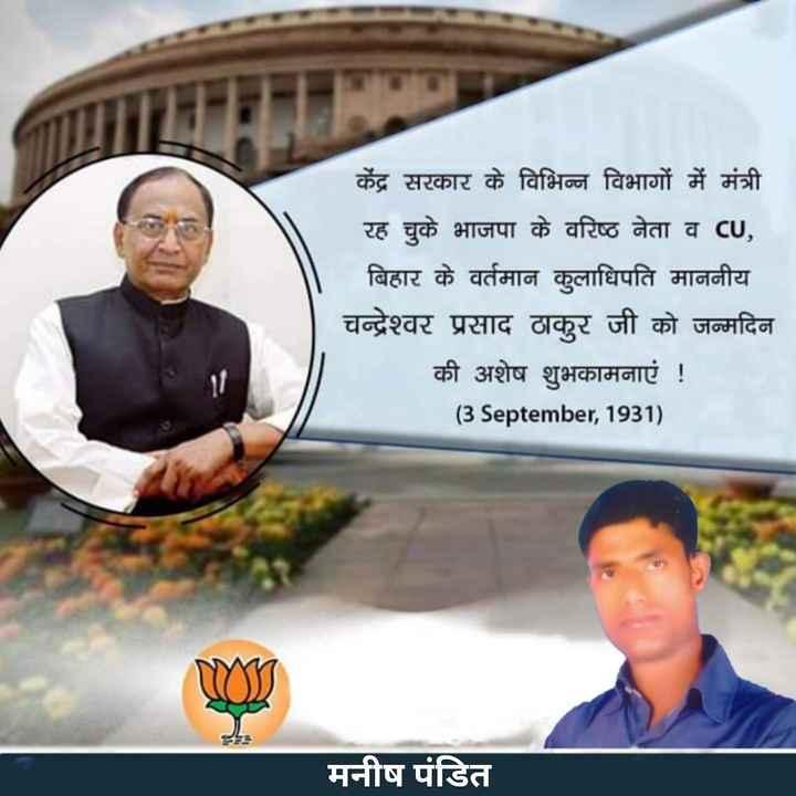 हार्दिक बधाई 🙏🙏 - केंद्र सरकार के विभिन्न विभागों में मंत्री रह चुके भाजपा के वरिष्ठ नेता व cu , बिहार के वर्तमान कुलाधिपति माननीय चन्द्रेश्वर प्रसाद ठाकुर जी को जन्मदिन की अशेष शुभकामनाएं ! ( 3 September , 1931 ) मनीष पंडित - ShareChat