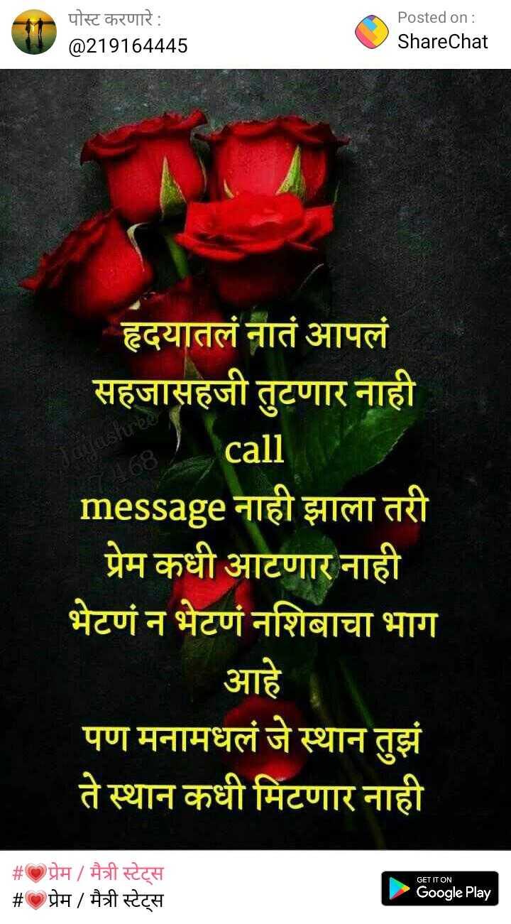🤣हास्य व्हिडीओ चॅलेंज - पोस्ट करणारे : @ 219164445 Posted on : ShareChat हृदयातलं नातं आपलं सहजासहजी तुटणार नाही call message नाही झाला तरी प्रेम कधी आटणार नाही भेटणं न भेटणं नशिबाचा भाग आहे पण मनामधलं जे स्थान तुझं ते स्थान कधी मिटणार नाही _ _ # प्रेम / मैत्री स्टेटस - प्रेम / मैत्री स्टेट्स GET IT ON Google Play - ShareChat