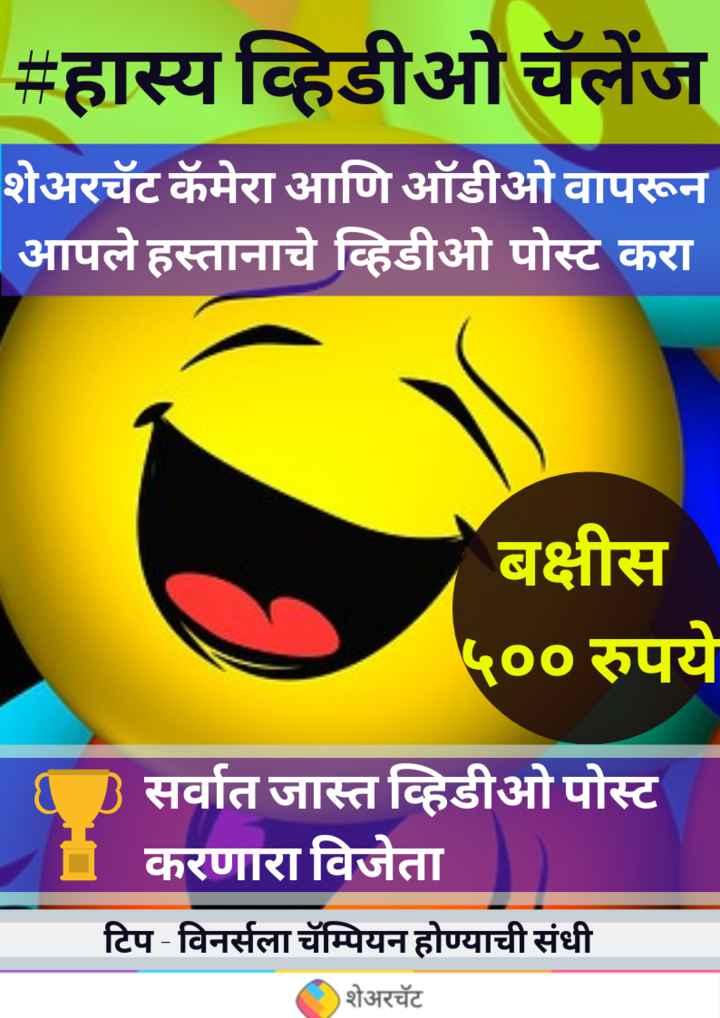 🤣हास्य व्हिडीओ चॅलेंज - हास्य व्हिडीओ चॅलेंज शेअरचॅट कॅमेरा आणि ऑडीओ वापरून आपले हस्तानाचे व्हिडीओ पोस्ट करा बक्षीस ५०० रुपये । सर्वात जास्त व्हिडीओ पोस्ट 1 करणारा विजेता टिप - विनर्सला चॅम्पियन होण्याची संधी शेअरचॅट - ShareChat