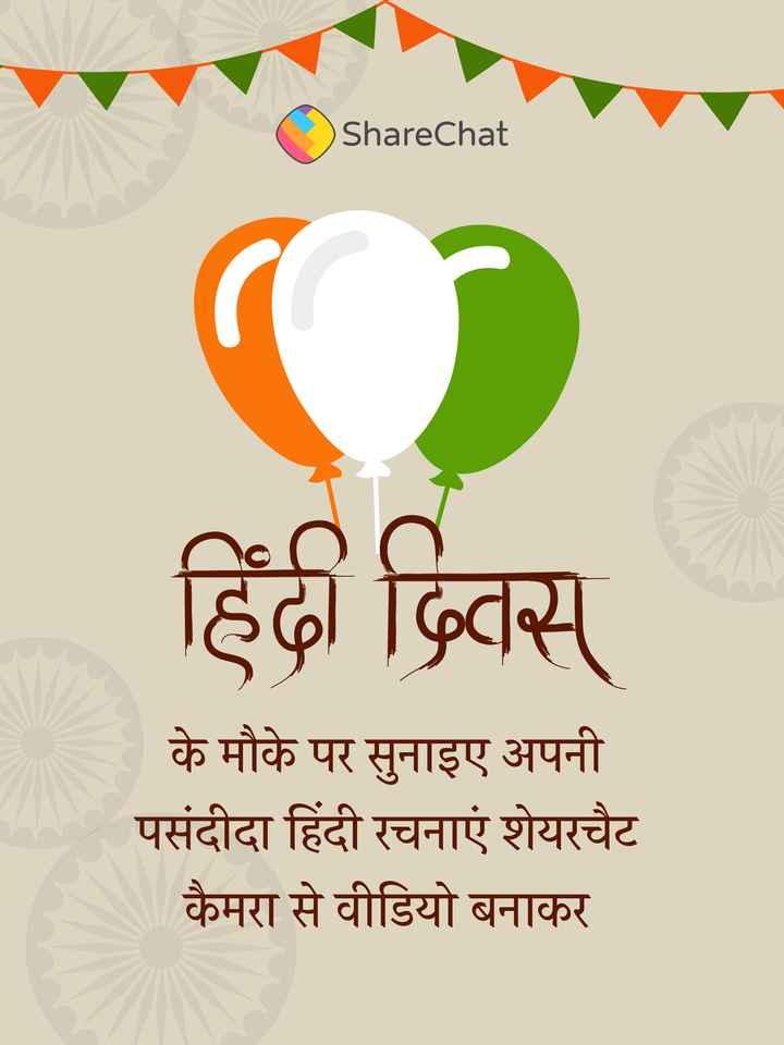 हिंदी की कविता - ShareChat हिंदी दिवस के मौके पर सुनाइए अपनी पसंदीदा हिंदी रचनाएं शेयरचैट । कैमरा से वीडियो बनाकर - ShareChat