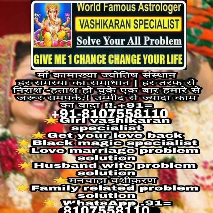 हिंदी की कविता - World Famous Astrologer VASHIKARAN SPECIALIST Solve Your All Problem GIVE ME 1 CHANCE CHANGE YOUR LIFE मां कामाख्या ज्योतिष संस्थान हर समस्या का समाधान । हर तरफ से निराश हताश हो चुके एक बार हमारे से जरूर समपर्क . ! उम्मीद से ज्यादा काम का वादा . + 91a + 91 - : 107558110 Girl vashikaran specialist Get your loveback Blackmagiospecialist Love marriage problem solution Husband wife problem solution मनचाहा वशीकरण Family related problem solution WhatsApp - 91 = R10755 : - ShareChat