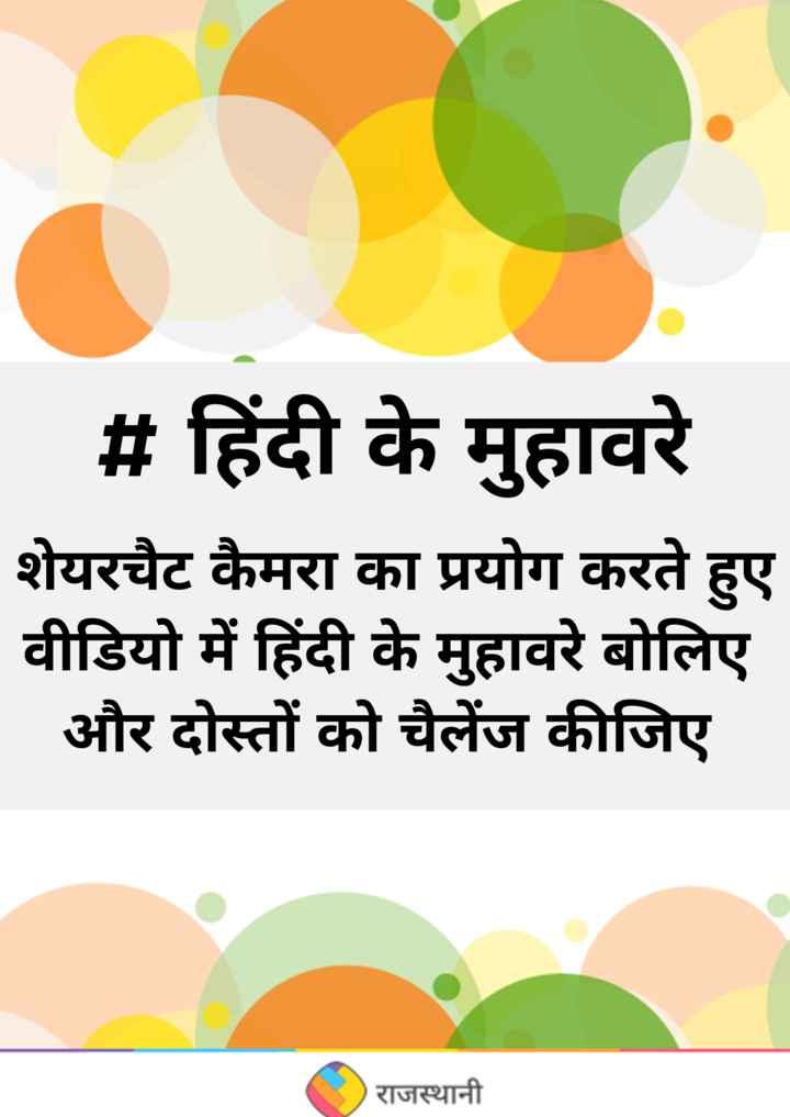 हिंदी के मुहावरे - _ _ _ # हिंदी के मुहावरे शेयरचैट कैमरा का प्रयोग करते हुए वीडियो में हिंदी के महावरे बोलिए _ _ और दोस्तों को चैलेंज कीजिए राजस्थानी - ShareChat