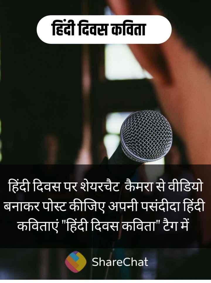 🎙हिंदी दिवस कविता - हिंदी दिवस कविता हिंदी दिवस पर शेयरचैट कैमरा से वीडियो बनाकर पोस्ट कीजिए अपनी पसंदीदा हिंदी कविताएं हिंदी दिवस कविता टैग में ShareChat - ShareChat