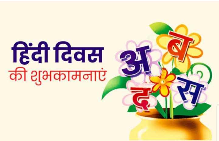 🙏 हिंदी दिवस - हिंदी दिवस की शुभकामनाएं 17 AT - ShareChat