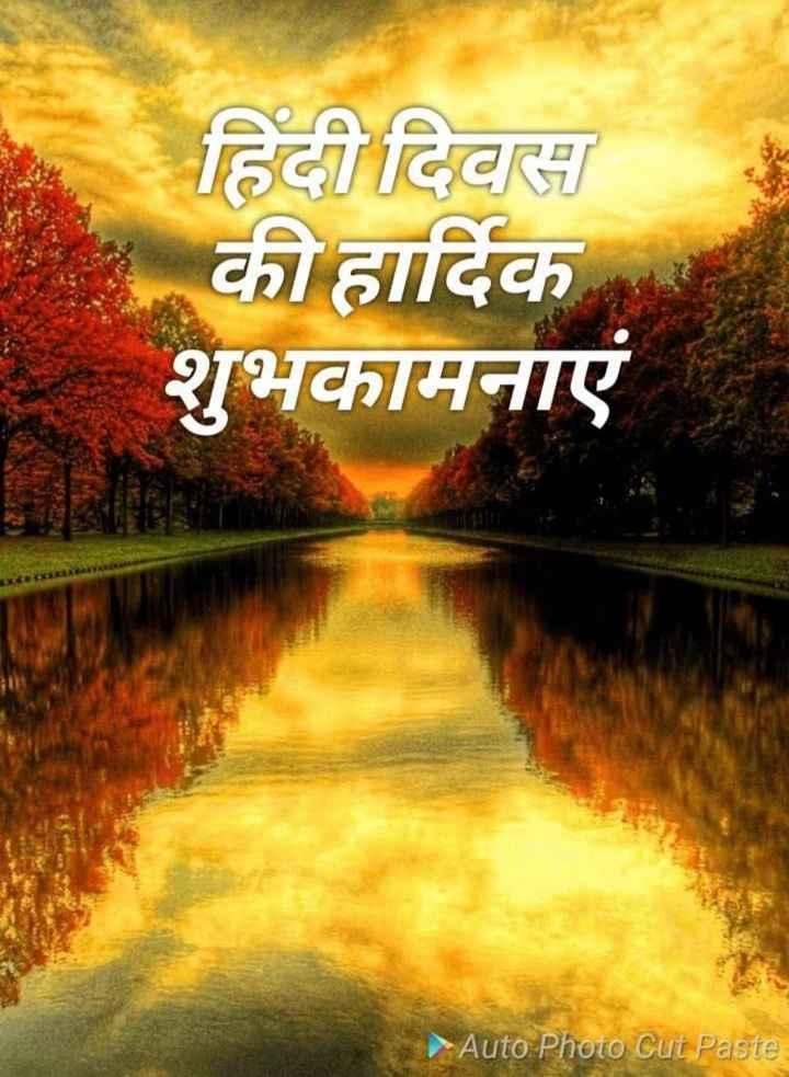 🙏 हिंदी दिवस - हिंदी दिवस की हार्दिक शुभकामनाएं Auto Photo Cut Paste - ShareChat
