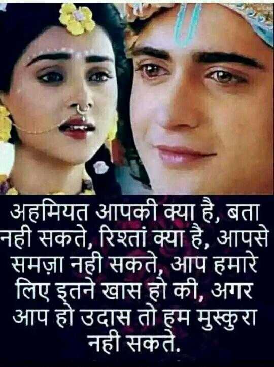 हिंदी मालिका - | अहमियत आपकी क्या है , बता नही सकते , रिश्ता क्या है , आपसे | समज़ा नही सकते , आप हमारे | लिए इतने खास हो की , अगर | आप हो उदास तो हम मुस्कुरा नही सकते . - ShareChat