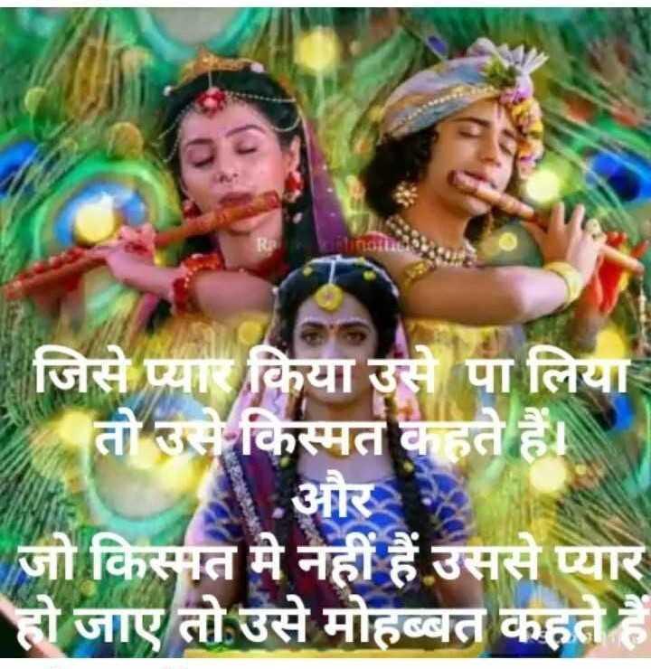 हिंदी मालिका - जिसे प्यार किया उसे पा लिया तो उसे किस्मत कहते हैं । जो किस्मत में नहीं हैं उससे प्यार हो जाए तो उसे मोहब्बत कहते हैं - ShareChat