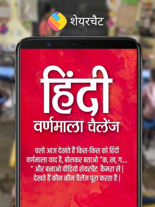 💪 हिंदी वर्णमाला चैलेंज😎 - शेयरचैट हिंदी वर्णमाला चैलेंज चलो आज देखते हैं किस - किस को हिंदी वर्णमाला याद है , बोलकर बताओ क , ख , ग . . . . ' और बनाओ वीडियो शेयरचैट कैमरा से | देखते हैं कौन कौन चैलेंज पूरा करता है । - ShareChat