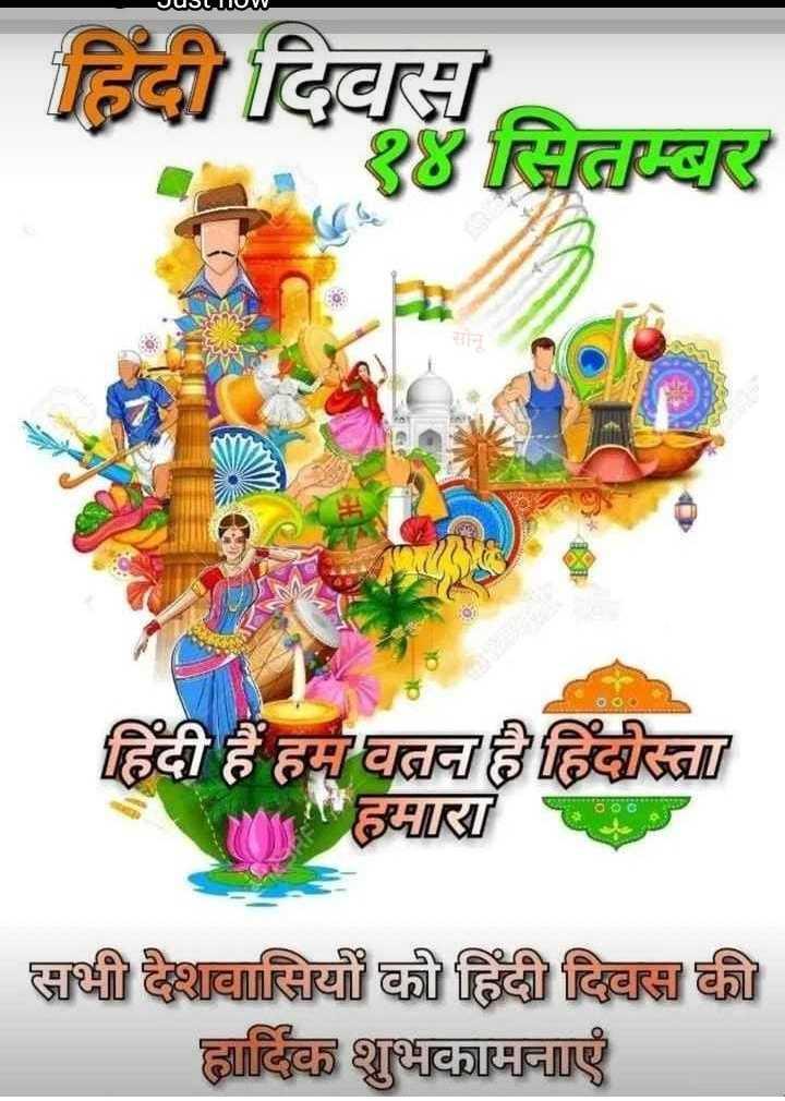 💪 हिंदी वर्णमाला चैलेंज😎 - JUSL VIU V हिंदी दिवस सितम्बर 000 हिंदी हैं हम वतन है हिंदोस्ता हमारा चाय सभी देशवासियों को हिंदी दिवस की हार्दिक शुभकामनाएं - ShareChat