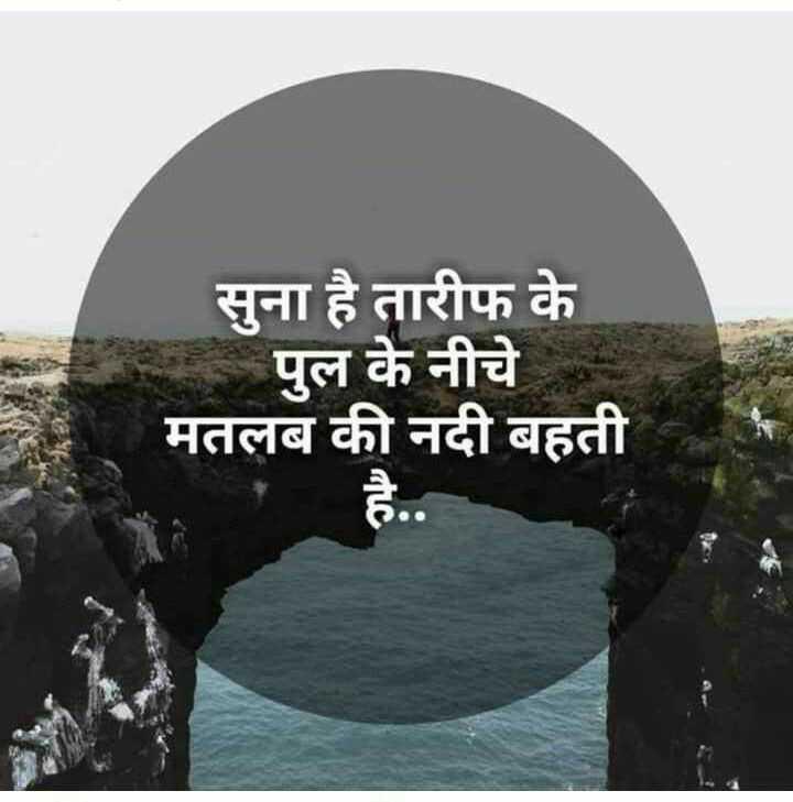 📓 हिंदी साहित्य - सुना है तारीफ के पुल के नीचे मतलब की नदी बहती - ShareChat