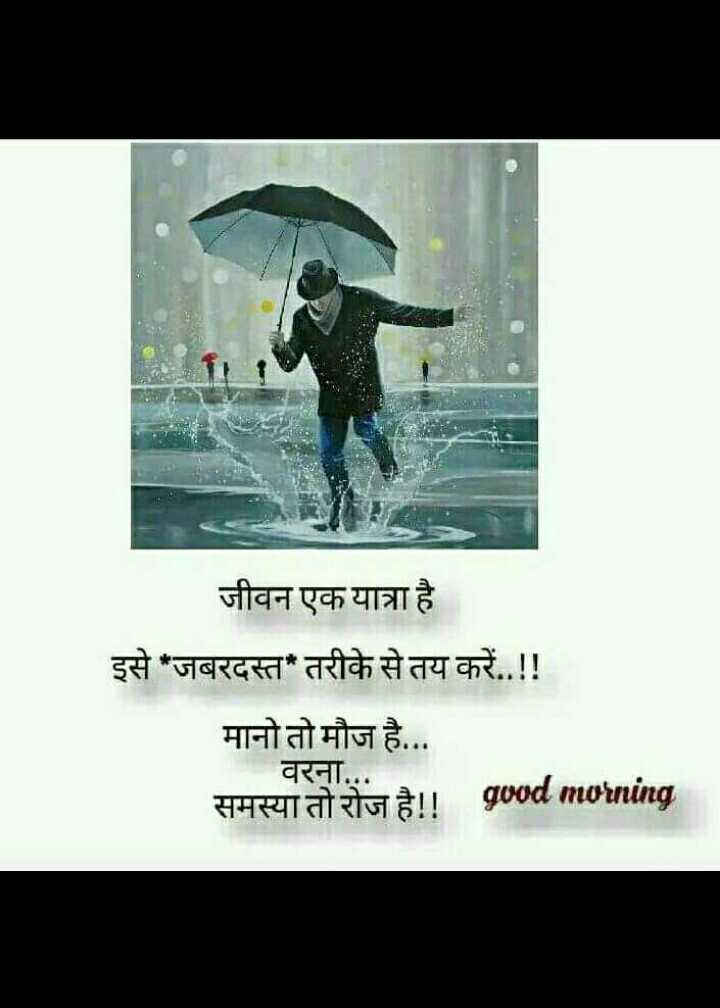 📓 हिंदी साहित्य - जीवन एक यात्रा है इसे जबरदस्त तरीके से तय करें . . ! ! मानो तो मौज है . . . वरना . . . समस्या तो रोज है ! ! good morning - ShareChat