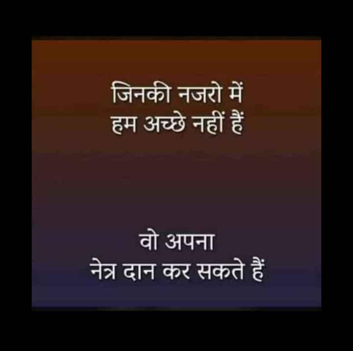 📓 हिंदी साहित्य - जिनकी नजरो में हम अच्छे नहीं हैं । वो अपना नेत्र दान कर सकते हैं । - ShareChat