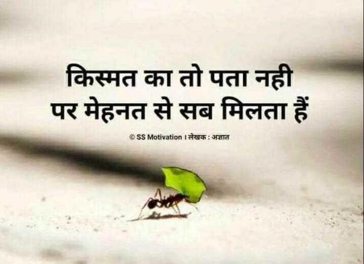 📓 हिंदी साहित्य - किस्मत का तो पता नही पर मेहनत से सब मिलता हैं @ SS Motivation | लेखक : अज्ञात - ShareChat