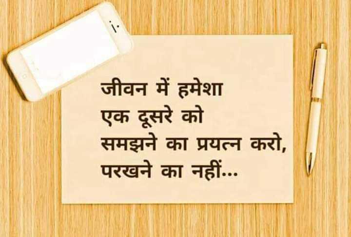 📓 हिंदी साहित्य - जीवन में हमेशा एक दूसरे को समझने का प्रयत्न करो , परखने का नहीं . . . - ShareChat