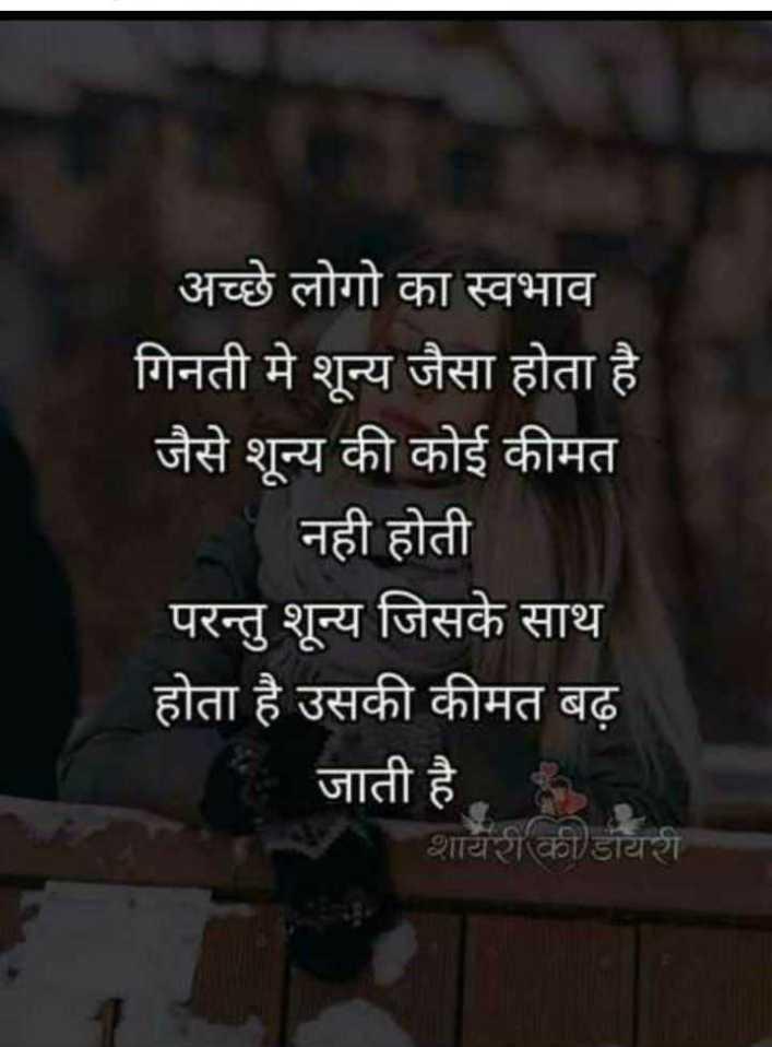 📓 हिंदी साहित्य - अच्छे लोगो का स्वभाव गिनती मे शून्य जैसा होता है जैसे शून्य की कोई कीमत नही होती परन्तु शून्य जिसके साथ होता है उसकी कीमत बढ़ जाती है शायरी की डायरी - ShareChat