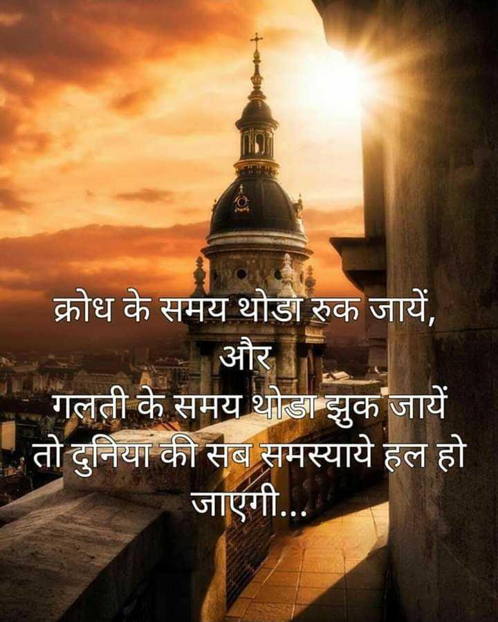 📓 हिंदी साहित्य - क्रोध के समय थोड़ा रुक जायें , J और - गलती के समय थोडा झुक जायें - तो दुनिया की सब समस्याये हल हो जाएगी . . - ShareChat