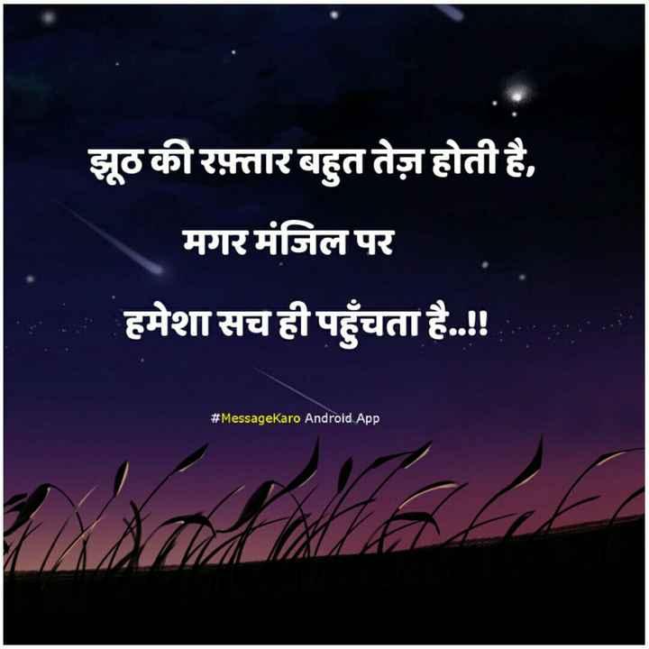 📓 हिंदी साहित्य - झूठ की रफ़्तार बहुत तेज़ होती है , मगर मंजिल पर हमेशा सच ही पहुंचता है . . ! ! # MessageKaro Android App - ShareChat