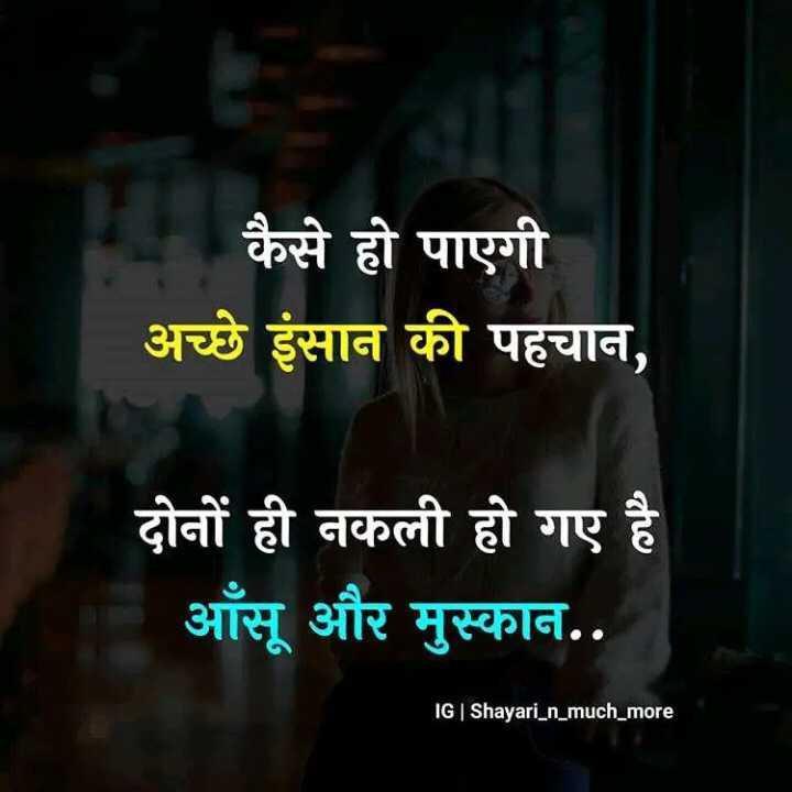 📓 हिंदी साहित्य - कैसे हो पाएगी अच्छे इंसान की पहचान , दोनों ही नकली हो गए है आँसू और मुस्कान . . IG | Shayari _ n _ much _ more - ShareChat