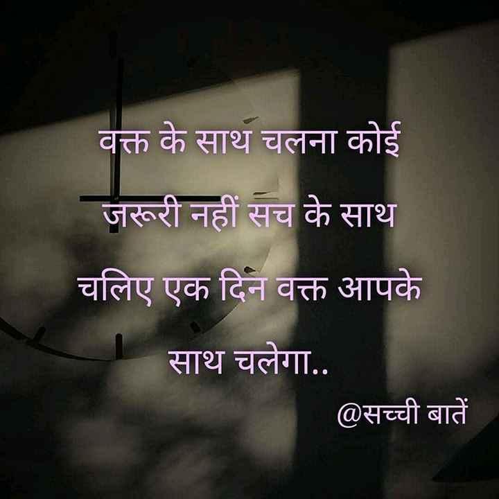 📓 हिंदी साहित्य - वक्त के साथ चलना कोई जरूरी नहीं सच के साथ चलिए एक दिन वक्त आपके साथ चलेगा . . @ सच्ची बातें - ShareChat
