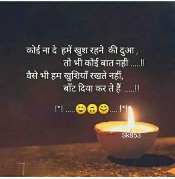📓 हिंदी साहित्य - कोई ना दे हमें खुश रहने की दुआ , । तो भी कोई बात नही . . . . . ! ! वैसे भी हम खुशियाँ रखते नहीं , बाँट दिया कर ते हैं . . . . . ! ! ! ! . . . . . . . . ! Sk853 - ShareChat