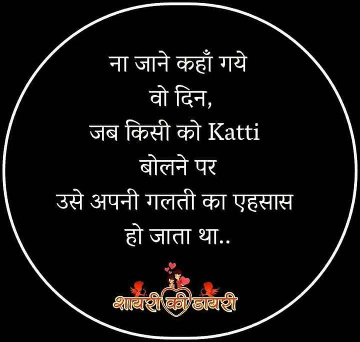📓 हिंदी साहित्य - ना जाने कहाँ गये वो दिन , जब किसी को Katti बोलने पर उसे अपनी गलती का एहसास हो जाता था . . शल्या छत्रछायाही - ShareChat