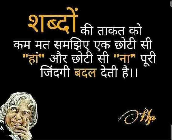 📓 हिंदी साहित्य - शब्दा की ताकत को । कम मत समझिए एक छोटी सी हां और छोटी सी ना परी जिंदगी बदल देती है । । ADAKIR - ShareChat