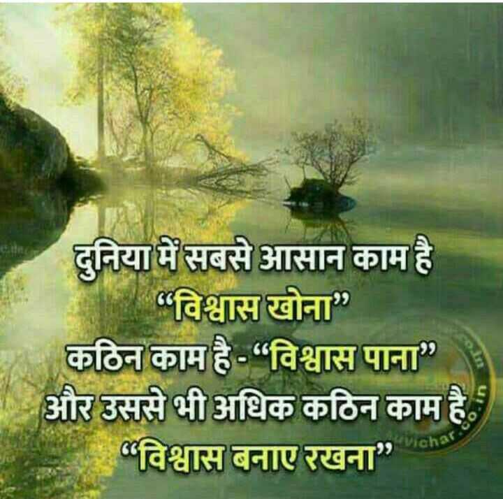 📓 हिंदी साहित्य - दुनिया में सबसे आसान काम है विश्वास खोना कठिन काम है - विश्वास पाना और उससे भी अधिक कठिन काम है , विश्वास बनाए रखना chal ha - ShareChat