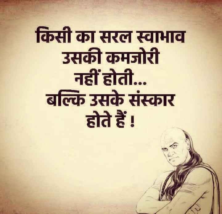 📓 हिंदी साहित्य - किसी का सरल स्वाभाव उसकी कमजोरी नहीं होती . . . बल्कि उसके संस्कार होते हैं ! - ShareChat