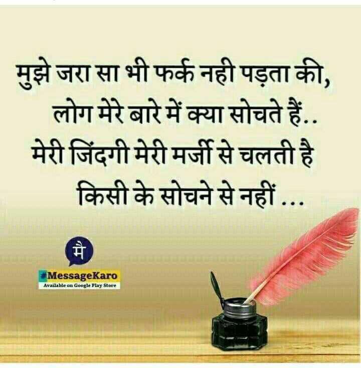 📓 हिंदी साहित्य - मुझे जरा सा भी फर्क नही पड़ता की , लोग मेरे बारे में क्या सोचते हैं . . मेरी जिंदगी मेरी मर्जी से चलती है किसी के सोचने से नहीं . . . # MessageKaro Available on Google Play Store - ShareChat