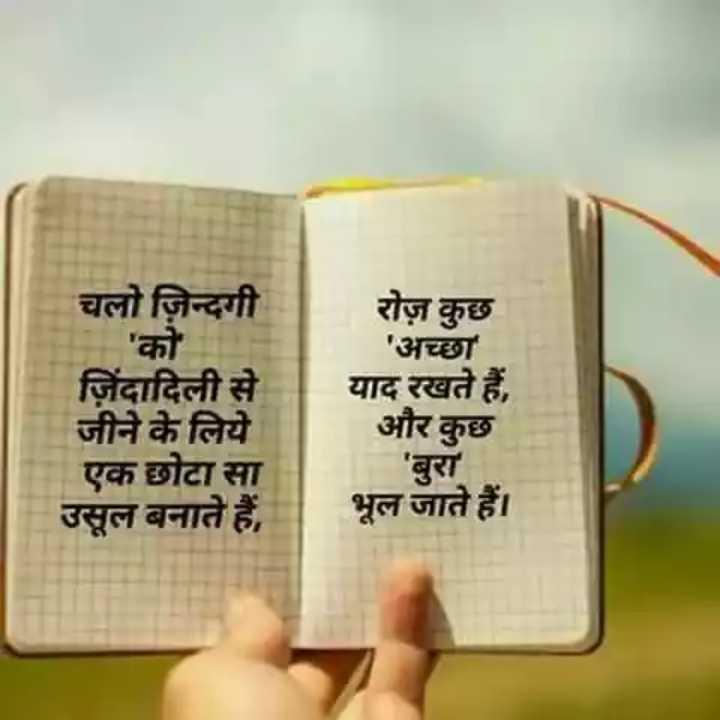 📓 हिंदी साहित्य - चलो ज़िन्दगी ' को जिंदादिली से जीने के लिये एक छोटा सा उसूल बनाते हैं , रोज़ कुछ _ _ ' अच्छा याद रखते हैं , और कुछ ' बुरा भूल जाते हैं । - ShareChat