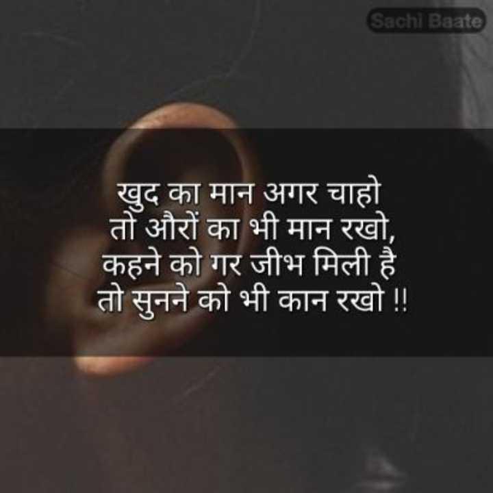 📓 हिंदी साहित्य - Sachi Baate खुद का मान अगर चाहो तो औरों का भी मान रखो , कहने को गर जीभ मिली है तो सुनने को भी कान रखो ! ! - ShareChat