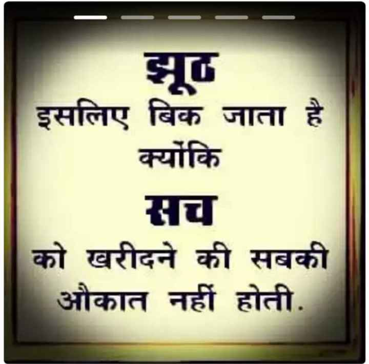 📓 हिंदी साहित्य - झूठ इसलिए बिक जाता है क्योंकि सच को खरीदने की सबकी औकात नहीं होती . - ShareChat