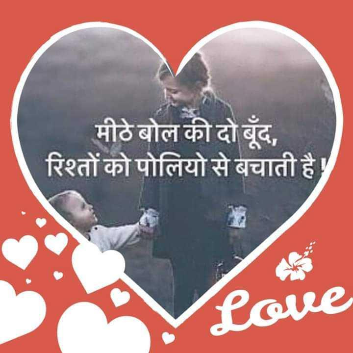 📓 हिंदी साहित्य - मीठे बोल की दो बूंद , रिश्तों को पोलियो से बचाती है । Love - ShareChat