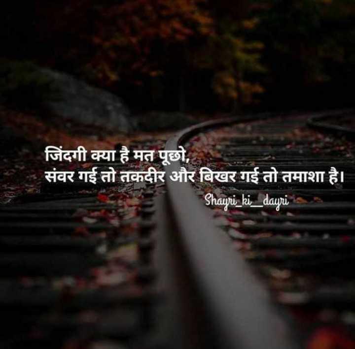 📓 हिंदी साहित्य - जिंदगी क्या है मत पूछो , संवर गई तो तकदीर और बिखर गई तो तमाशा है । Shayri _ ki _ dayri - ShareChat