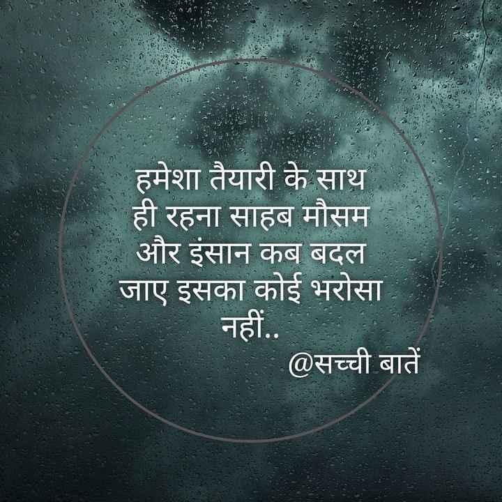 📓 हिंदी साहित्य - हमेशा तैयारी के साथ ही रहना साहब मौसम और इंसान कब बदल जाए इसका कोई भरोसा नहीं . . @ सच्ची बातें - ShareChat