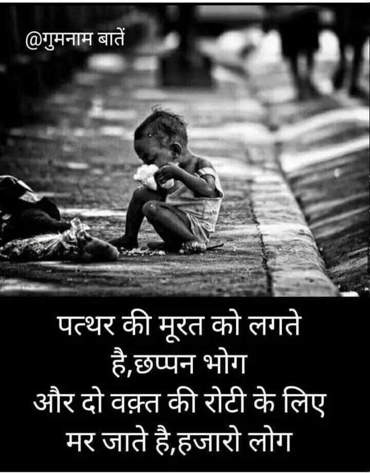 📓 हिंदी साहित्य - @ गुमनाम बातें पत्थर की मूरत को लगते है , छप्पन भोग और दो वक़्त की रोटी के लिए _ _ _ मर जाते है , हजारो लोग - ShareChat