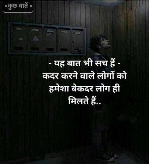 📓 हिंदी साहित्य - कुछ बातें - यह बात भी सच हैं - कदर करने वाले लोगों को हमेशा बेकदर लोग ही मिलते हैं . . - ShareChat