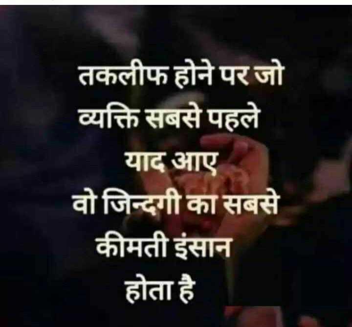 📓 हिंदी साहित्य - तकलीफ होने पर जो व्यक्ति सबसे पहले याद आए वो जिन्दगी का सबसे कीमती इंसान होता है - ShareChat