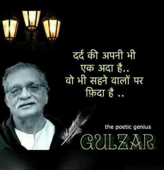 📓 हिंदी साहित्य - दर्द की अपनी भी एक अदा है . . वो भी सहने वालों पर । फ़िदा है . . the poetic genius Y GULZAR - ShareChat