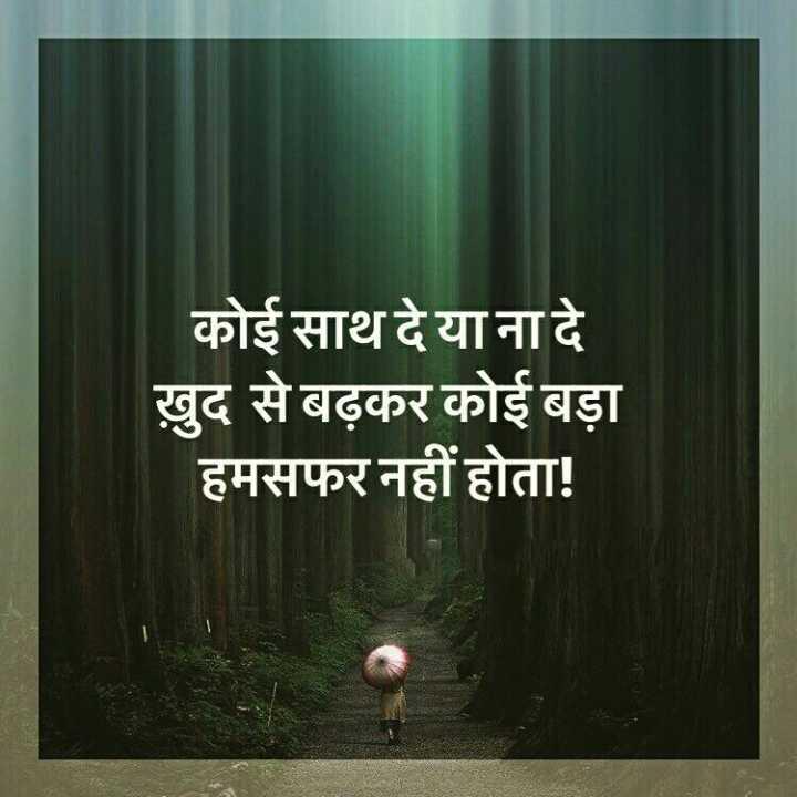 📓 हिंदी साहित्य - कोई साथ दे या ना दे ख़ुद से बढ़कर कोई बड़ा हमसफर नहीं होता ! - ShareChat