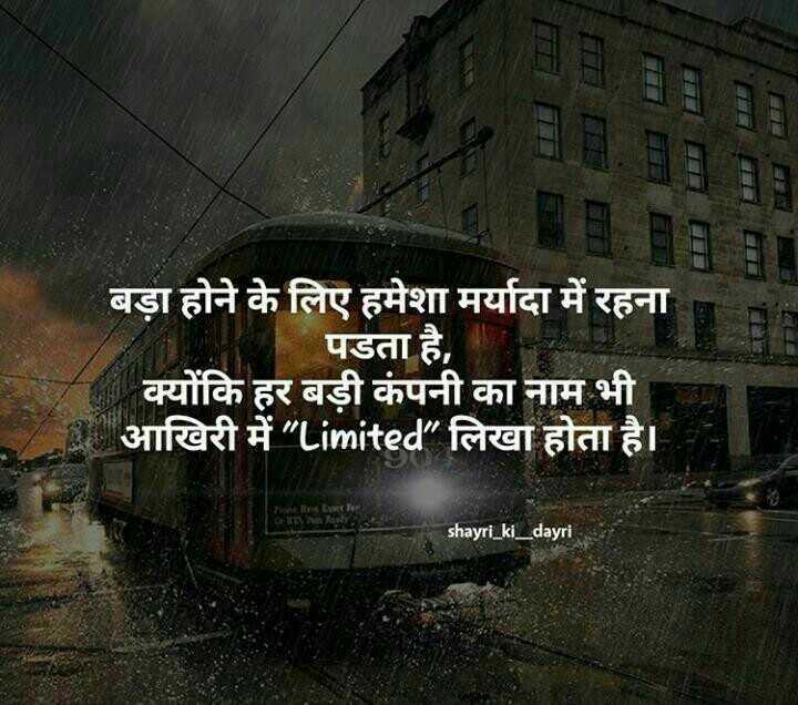 📓 हिंदी साहित्य - बड़ा होने के लिए हमेशा मर्यादा में रहना पडता है , क्योंकि हर बड़ी कंपनी का नाम भी आखिरी में Limited लिखा होता है । shayri _ ki _ dayri - ShareChat
