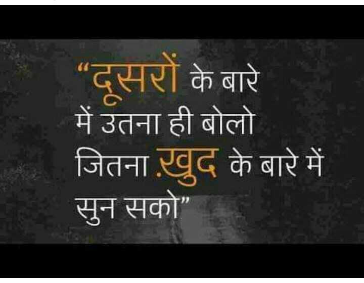 """📓 हिंदी साहित्य - दूसरों के बारे में उतना ही बोलो जितना खुद के बारे में सुन सको """" - ShareChat"""