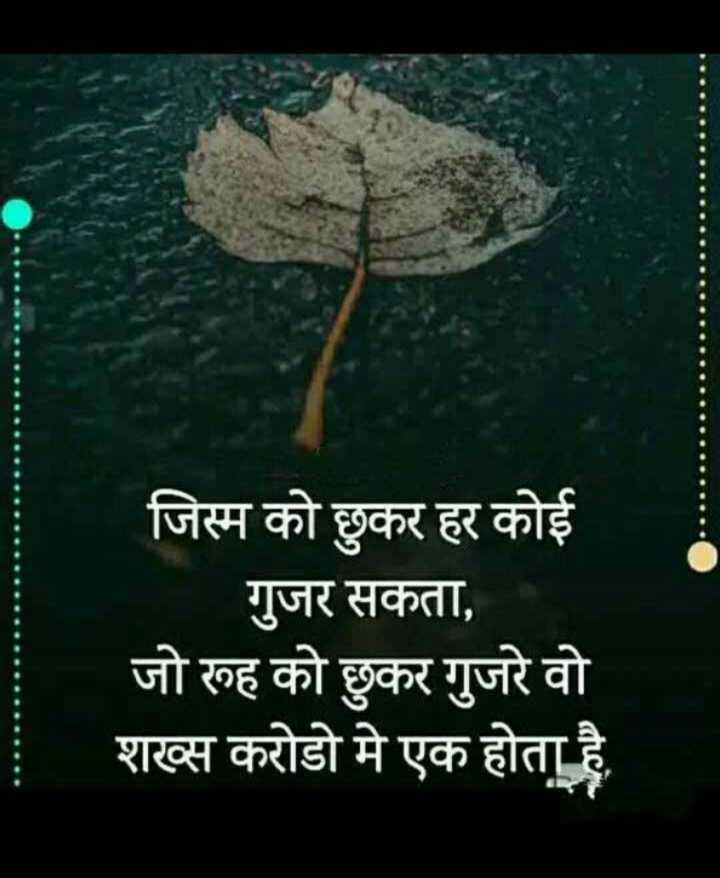 📓 हिंदी साहित्य - जिस्म को छुकर हर कोई गुजर सकता , जो रूह को छुकर गुजरे वो शख्स करोडो मे एक होता है , - ShareChat