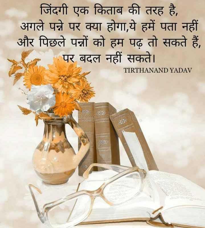 📓 हिंदी साहित्य - जिंदगी एक किताब की तरह है , अगले पन्ने पर क्या होगा , ये हमें पता नहीं और पिछले पन्नों को हम पढ़ तो सकते हैं , पर बदल नहीं सकते । TIRTHANAND YADAV - ShareChat