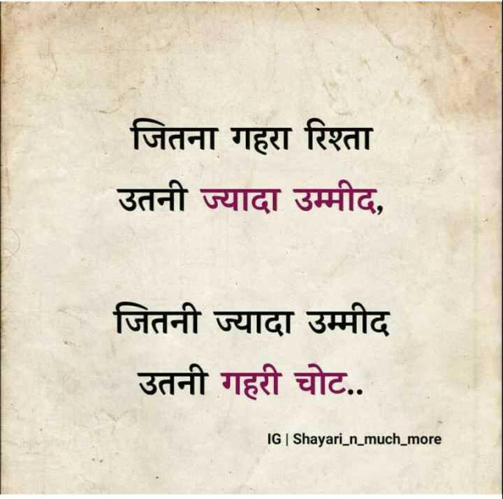📓 हिंदी साहित्य - जितना गहरा रिश्ता उतनी ज्यादा उम्मीद , जितनी ज्यादा उम्मीद उतनी गहरी चोट . . IG | Shayari _ n _ much _ more - ShareChat