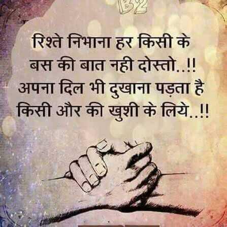 📓 हिंदी साहित्य - B4 रिश्ते निभाना हर किसी के बस की बात नही दोस्तो . . ! ! अपना दिल भी दुखाना पड़ता है किसी और की खुशी के लिये . . ! ! - ShareChat